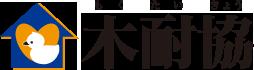 日本木造住宅耐震補強事業協同組合